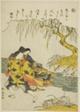 """Ni"": Akutagawa, from the series ""Tales of Ise in Fashionable Brocade Pictures (Furyu nishiki-e Ise monogatari)"""
