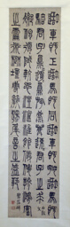 Inscription on the Stone Drums, and the Bilou Stele: Calligraphy in Seal Script
