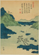 "Crossing the Yellow River, from the series ""Picture Book of Chinese Poems (Toshi gafu no uchi)"""