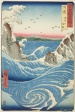 "Awa Province: Naruto Whirlpools (Awa, Naruto no fuha), from the series ""Famous Places in the Sixty-odd Provinces (Rokujuyoshu meisho zue)"""