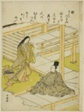 """""""Wa"""": Young Grass, from the series """"Tales of Ise in Fashionable Brocade Pictures (Furyu nishiki-e Ise monogatari)"""""""