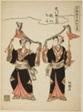 "Nui and Chiyo from Daimon Fujiya performing the hobby-horse dance, from the series ""Comic Performances by the Entertainers of the Pleasure Quarters at the Niwaka Festival (Seiro geiko niwaka kyogen zukushi)"""