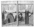 Chinese Verses on Itako (Itako zekku shu)