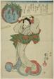 Iwafuji