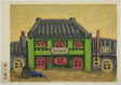 """A House in the City (Machi no ie), from the series """"Manchuria (Manshu)"""""""