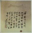 One of the 19 Poems of Antiquity- Times of Separation and Suffering after the War during the reign of Chien-an
