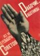 Worker Men and Women: Everyone Vote in the Soviet Elections (Raboche i rabotnitsy: vse na perevybory sovetov)