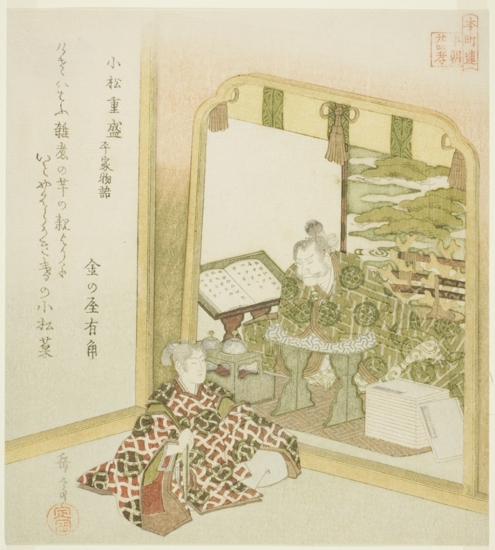 """The Tale of the Heike (Heike monogatari), often referred to as Japan's  """"epic,"""" is the subject of a lively new translation by Royall Tyler, the  preeminent ..."""