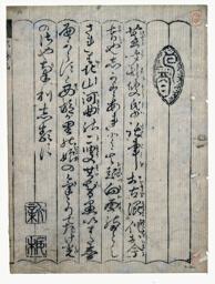 The Revision of Truth and Falsity about Rokkasen (Rokkasen kyojitsu no tensaku)