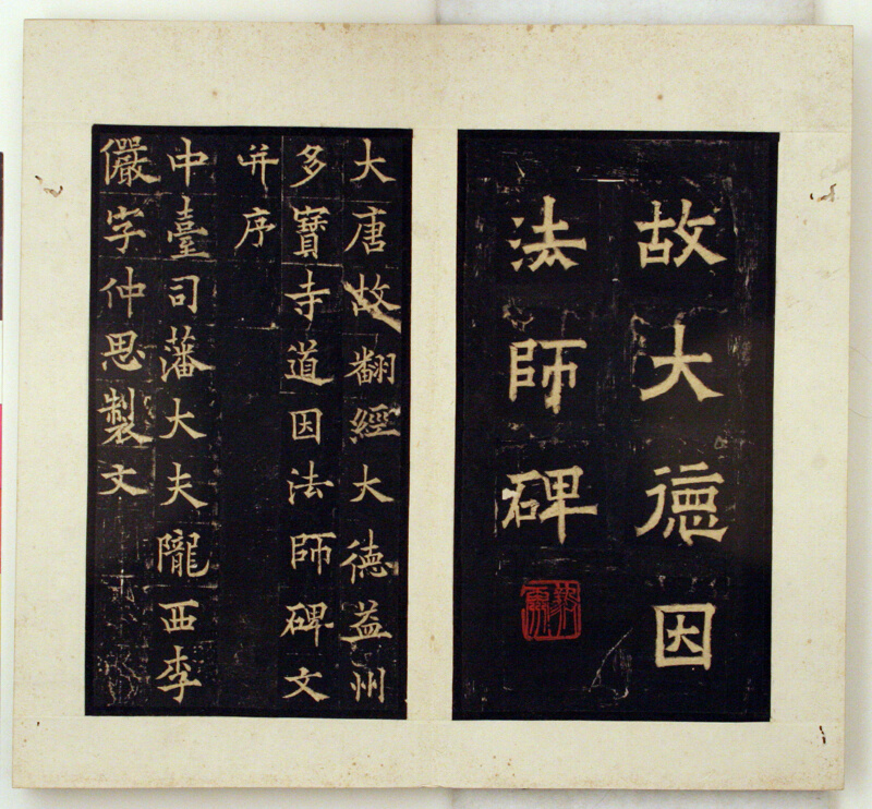 Memorial Stele For The Buddhist Master Daoyin Ink
