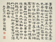 Landscape in the Style of Ancient Masters: colophon by Lu Hui, dated 1912