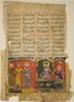 Amir Khusraw Dedicates His Poem to Sultan Ala al-Din Khalji, page from a copy of the Khamsa of Amir Khusraw Dihlavi