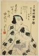 Memorial Portrait of the Actor Ichikawa Danjuro IX