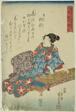 Akizuki Yuminosuke's Daughter Miyuki, Later the blind Musician Asagao (Akizuki Yuminosuke musume Miyuki, nochi ni goze Asagao)