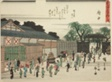"Fuchu: View of the Licensed Quarter in Nichomachi (Fuchu, Nichomachi kuruwa no zu), from the series ""Fifty-three Stations of the Tokaido (Tokaido gojusan tsugi),"" also known as the Tokaido with Poem (Kyoka iri Tokaido)"