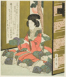 "A Woman Holding a Letter Box, from the series ""A Set of Seven for the Katsushika Club"""